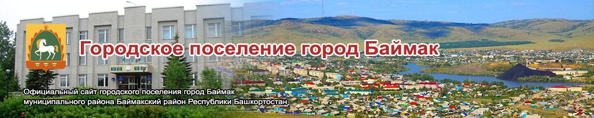 Администрация городского поселения город Баймак муниципального района Баймакский район — официальный сайт
